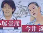 小塚崇彦&今井遥 もがき苦しむ・ふたりの決意 (2014/12/17)