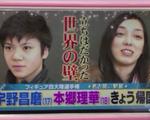 宇野昌磨&本郷理華 名古屋に帰国 (2015/2/16)