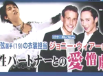 羽生結弦の衣装担当「ジョニ子」 同性パートナーとの愛憎劇 (2014/3/24)