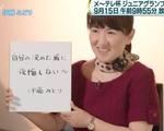 伊藤みどり ミライへつなぐアイスストーリー (2014/9/6)