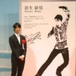 羽生結弦 フィギュアスケートモニュメントデザイン発表式 に出席 (2019/4/20)