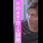 田中刑事の奇妙な冒険『ジョジョ』が支えてくれた自分との闘い  (2019/6/27)