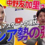 中野友加里が今のフィギュアスケートを徹底解剖! 紀平梨花、ロシア女子など語る (2020/3/27&29)
