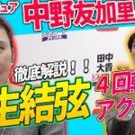 中野友加里が今のフィギュアスケートを徹底解剖! 羽生結弦、高橋大輔、宇野昌磨編 (2020/4/1&5)