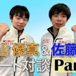 鍵山優真&佐藤駿 リモート対談 (2020/6/15&16)
