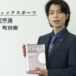 研究者・町田樹 フィギュアスケートへのまなざし (2020/7/18)