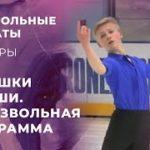 ロシアジュニアテストスケート 男子&女子 フリー演技 (解説:ロシア語)