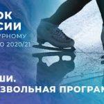 【9/22(火)19:40~】ロシア杯2020第1ステージ ジュニア男子シングル フリー演技 (解説:ロシア語)