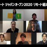 ジャパンオープン2020 リモート組み合わせ抽選&各選手からメッセージ (2020/9/28-29)