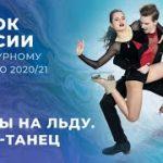 ロシア杯2020第1ステージ アイスダンス リズムダンス演技 (解説:ロシア語)