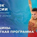 ロシア杯2020第1ステージ 女子シングル ショート演技 (解説:ロシア語)