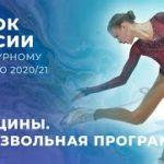 ロシア杯2020第1ステージ 女子シングル フリー演技 (解説:ロシア語)