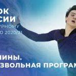 ロシア杯2020第1ステージ 男子シングル フリー演技 (解説:ロシア語)