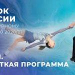 ロシア杯2020第1ステージ ペア ショート演技 (解説:ロシア語)