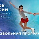 ロシア杯2020第1ステージ ペア フリー演技 (解説:ロシア語)