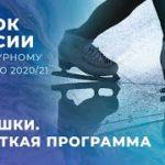 ロシア杯2020第1ステージ ジュニア女子シングル ショート演技 (解説:ロシア語)