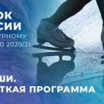 ロシア杯2020第1ステージ ジュニア男子シングル ショート演技 (解説:ロシア語)