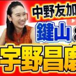 中野友加里が徹底解説 宇野昌磨の進化、「鍵山&佐藤」次世代スター (2020/10/12)