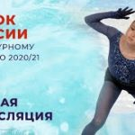 ロシア杯2020第2ステージ 1日目(全種目SP&RD) (解説:ロシア語)
