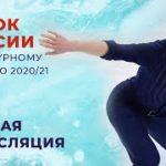 ロシア杯2020第2ステージ 2日目(全種目FS&FD) (解説:ロシア語)