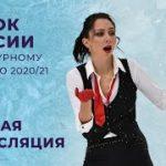 ロシア杯2020第3ステージ 2日目(Jr.ダンスFD、女子SP、ダンスFD、男子FS) (解説:ロシア語)