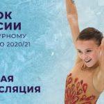 ロシア杯2020第3ステージ 3日目(Jr.男子SP、ペアSP、女子FS、Jr.ペアSP) (解説:ロシア語)