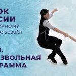 ロシア杯2020第3ステージ 4日目(Jr.男子FS、ペアFS、Jr.ペアFS、Jr.女子SP) (解説:ロシア語)