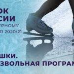 ロシア杯2020第3ステージ 5日目(Jr.女子FS) (解説:ロシア語)