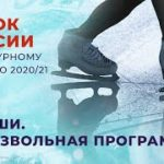 ロシア杯2020第2ステージ 4日目(Jr.女子、Jr.男子、Jrアイスダンス FS&FD) (解説:ロシア語)