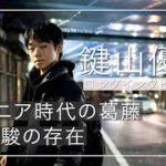鍵山優真ロングインタビュー (2021/1/16-22)