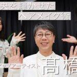 ヘアメイクアップアーティスト髙橋貢×高橋成美x無良崇人 『浅田真央を輝かせたヘアメイク術』 (2021/4/21&5/16)