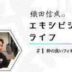 織田信成のエンジョイライフ #1『仲の良いフィギュア選手』&#2『一番幸せな時』(2021/5/3-4)