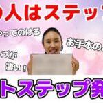 中野友加里が選ぶ ベストステップ (2020/5/25&6/1)