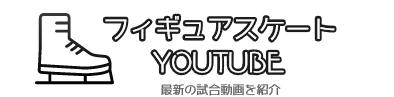 フィギュアスケートYouTube 動画Blog