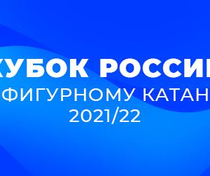 ロシア杯2021第2ステージ