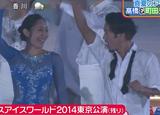 高橋大輔 安藤美姫 プリンスアイスワールド2014東京公演