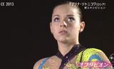 アデリーナ・ソトニコワ The Ice 2013