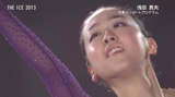 浅田真央 The Ice 2013