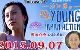 浅田舞のマイYOUNG_JAPAN_ACTION